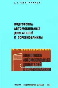 Подготовка автомобильных двигателей к соревнованиям — обложка книги.