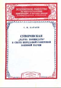 Суворовская «Наука побеждать» в свете передовой советской военной науки — обложка книги.