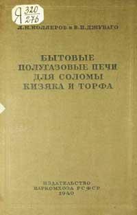 Бытовые полугазовые печи для соломы, кизяка и торфа — обложка книги.