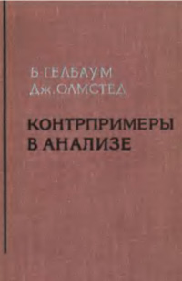 Контрпримеры в анализе — обложка книги.