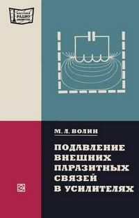Массовая радиобиблиотека. Вып. 926. Подавление внешних паразитных связей в усилителях — обложка книги.