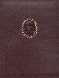 К. К. Гедройц. Избранные труды — обложка книги.