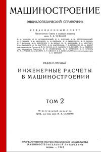 Машиностроение. Энциклопедический словарь. Том 2 — обложка книги.