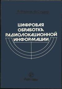 Цифровая обработка радиолокационной информации — обложка книги.
