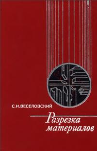 Разрезка материалов — обложка книги.