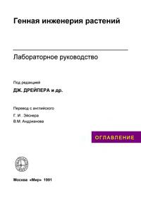 Генная инженерия растений. Лабораторное руководство — обложка книги.