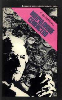 Владыки капиталистического мира. Молчаливое семейство — обложка книги.
