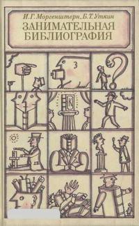 Занимательная библиография — обложка книги.