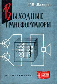 Массовая радиобиблиотека. Вып. 653. Выходные трансформаторы — обложка книги.