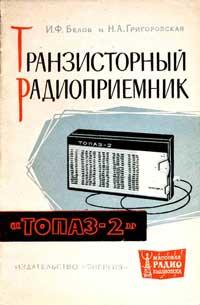 Массовая радиобиблиотека. Вып. 518. Транзисторный приемник — обложка книги.