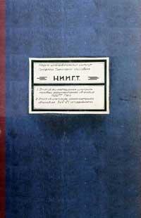 Эксплоатационное исследование легкового газогенераторного автомобиля НИИГТ ГМ-1 — обложка книги.