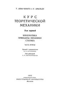 Курс теоретической механики. Том 1. Часть 2. Кинематика, Принципы механики. Статика — обложка книги.