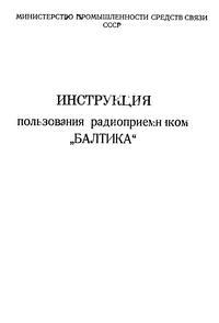 "Радиоприемник ""Балтика"" — обложка книги."