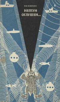 Нептун оглушен... — обложка книги.
