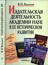 Издательская деятельность Академии наук в ее историческом развитии. Книга 1 — обложка книги.