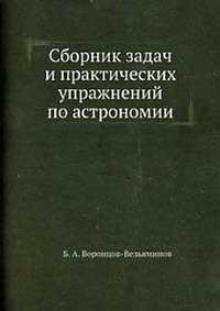 Сборник задач и практических упражнений по астрономии — обложка книги.