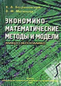 Экономико-математические методы и модели — обложка книги.