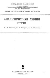 Аналитическая химия ртути — обложка книги.
