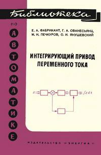 Библиотека по автоматике, вып. 201. Интегрирующий привод переменного тока — обложка книги.