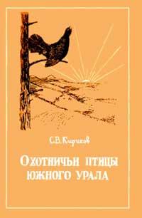 Охотничьи птицы Южного Урала — обложка книги.