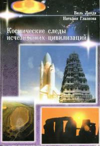 Космические следы исчезнувших цивилизаций — обложка книги.