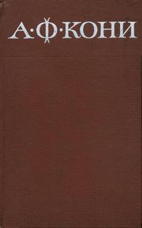 А. Ф. Кони. Собрание сочинений в восьми томах. Том 8. Письма 1868-1927 — обложка книги.