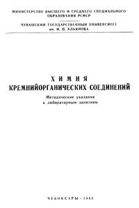 Химия кремнийорганических соединений — обложка книги.