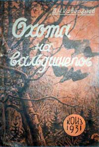 Охота на вальдшнепов — обложка книги.