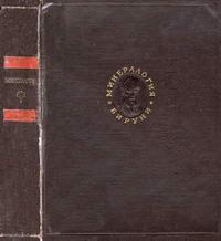 Собрание сведений для познания драгоценностей (минералогия) — обложка книги.