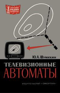 Массовая радиобиблиотека. Вып. 537. Телевизионные автоматы — обложка книги.