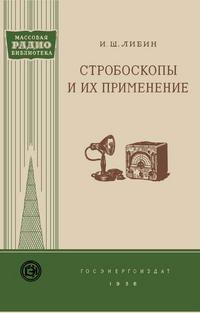 Массовая радиобиблиотека. Вып. 246. Стробоскопы и их применение — обложка книги.