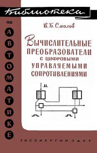 Библиотека по автоматике, вып. 31. Вычислительные преобразователи с цифровыми управляемыми сопротивлениями — обложка книги.