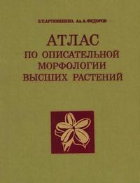 Атлас по описательной морфологии высших растений. Плод — обложка книги.