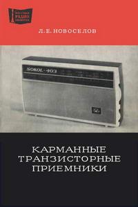 Массовая радиобиблиотека. Вып. 823. Карманные транзисторные приемники IV класса. Справочное пособие — обложка книги.