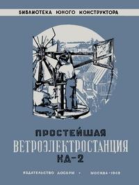Библиотека юного конструктора. Простейшая ветроэлектростанция КД-2 — обложка книги.