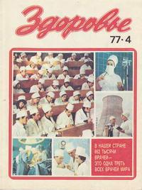 Здоровье №04/1977 — обложка книги.