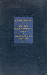 Вопросы международного права и международной политики — обложка книги.
