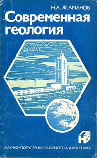Научно-популярная библиотека школьника. Современная геология — обложка книги.