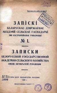 Записки белорусской гос. академии сельского хозяйства, том 1 — обложка книги.