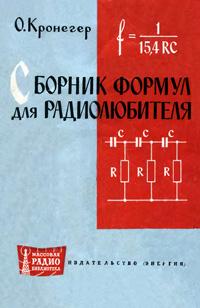 Массовая радиобиблиотека. Вып. 506. Сборник формул для радиолюбителя — обложка книги.
