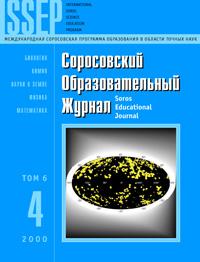 Соросовский образовательный журнал, 2000, №4 — обложка книги.