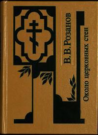 Собрание сочинений. Около церковных стен — обложка книги.
