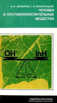 От молекулы до организма. Человек и противоокислительные вещества — обложка книги.