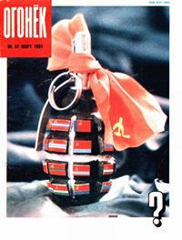 Огонек №12/1991 — обложка книги.