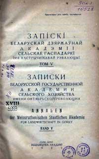 Записки белорусской гос. академии сельского хозяйства, том 5 — обложка книги.