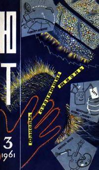 Юный техник №03/1961 — обложка книги.