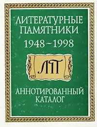 Литературные памятники 1948-1998. Аннотированный каталог — обложка книги.