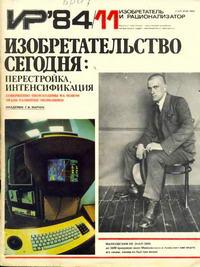 Изобретатель и рационализатор №11/1984 — обложка книги.