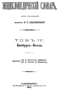 Энциклопедический словарь. Том IV — обложка книги.