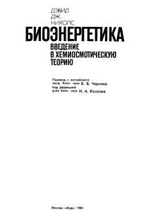 Биоэнергетика. Введение в хемиосмотическую теорию — обложка книги.